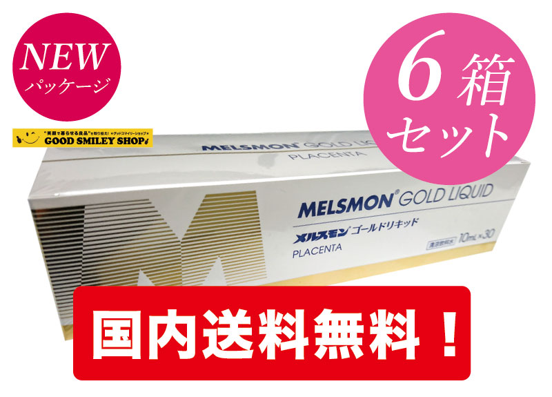 【国内送料無料】プラセンタ メルスモンゴールドリキッド 新パッケージ版 6箱セット 美容 健康 サプリメント