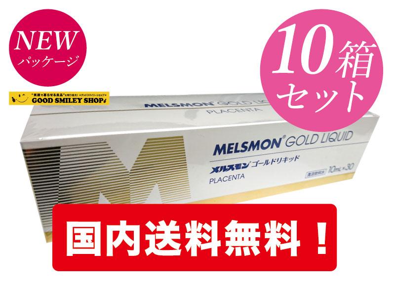 プラセンタ メルスモンゴールドリキッド 新パッケージ版 10箱セット! 美容 健康 サプリメント 国内送料無料