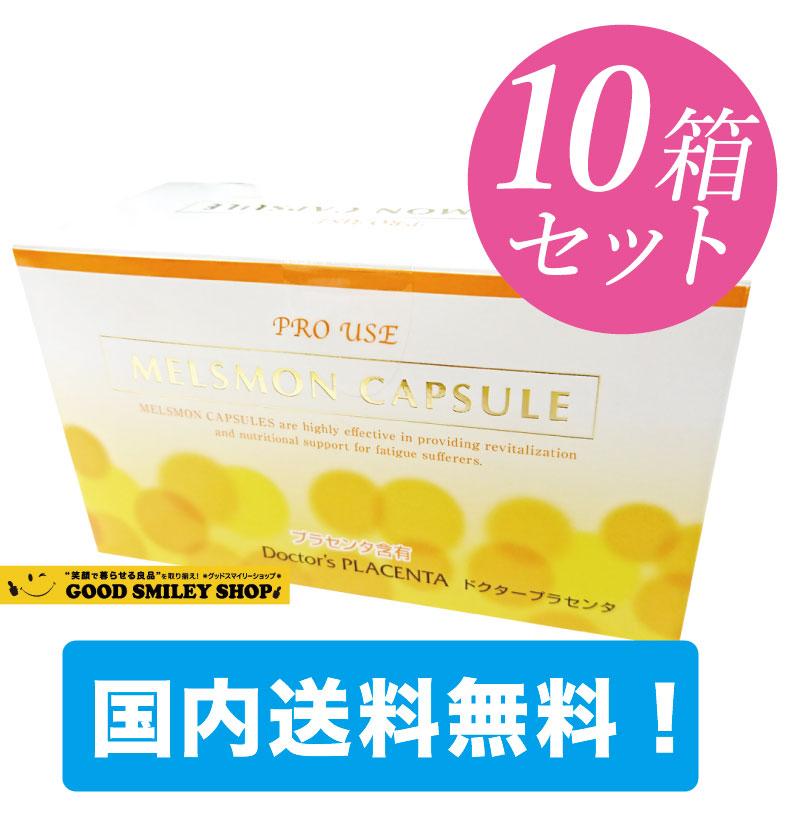 【国内送料無料】 メルスモンカプセル 120カプセル 10箱セット! 美容 健康 サプリメント
