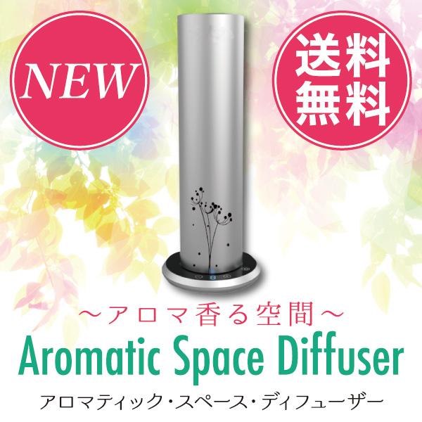 アロマティック スペース ディフューザー Aromic Space Diffuser 単体+専用オイル100ml(約1ヶ月分)6種類の中からおまかせ一品プレゼント!! リラックス 消臭 アロマ 天然 リフレッシュ