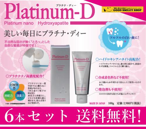 【国内送料無料】 Platinum-D プラチナ・ディー 6本セット 歯磨き粉 ハミガキ プラチナナノ ハイドロキシアバタイト オーラルケア 消臭力 日本製