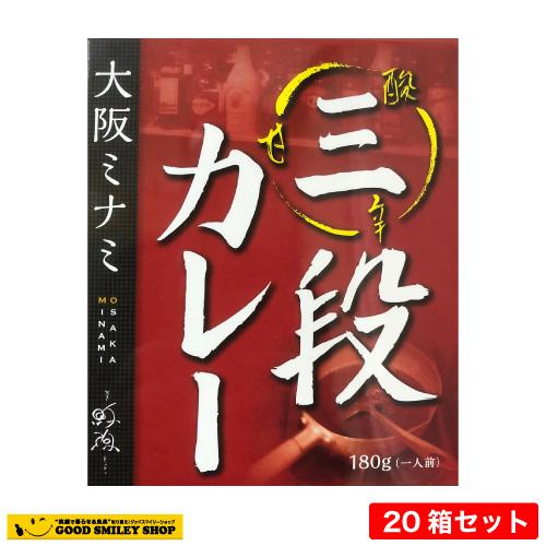 生まれのブランドで 【20箱セット】 大阪ミナミ Bar kuku 煦煦 三段カレー 名物 カレー 美味, フジイデラシ b050f16d