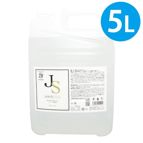 除菌スター78 JOKIN STAR 5Lボトル 往復送料無料 アルコール除菌 原料は全て日本製 アルコール消毒液 JS ノズル付 除菌 78 ジョキンスター 正規品 除菌スター