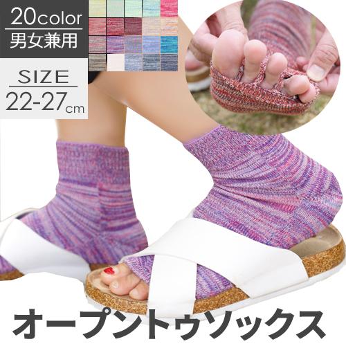 速乾吸汗!サンダルにぴったり!普段使いやジョギング、ランニングお散歩やお買い物にも。靴下 ケンビー 日本製 5本指 オープントゥ ソックス クルー丈 モックソックス サイズ22~27cm カラー20色 / ケンビースポーツ 五本指ソックス 日本製