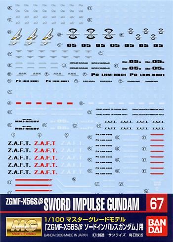 【新品】【ガンダムデカール】GD67MGソードインパルス用【ガンプラ】