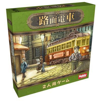 Streetcar Japanese edition ボードゲームアナログゲームテーブルゲームボドゲ