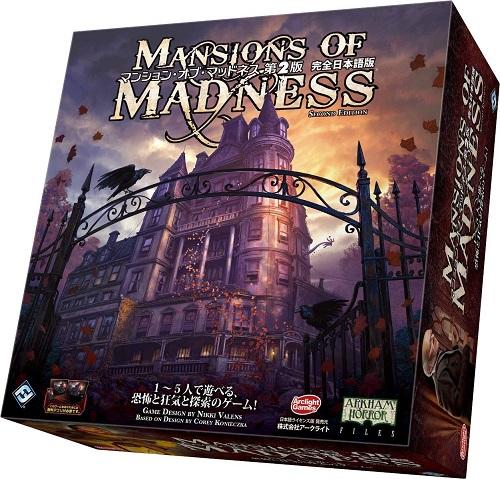 マンション・オブ・マッドネス第2版 完全日本語版【新品】 ボードゲーム アナログゲーム テーブルゲーム ボドゲ