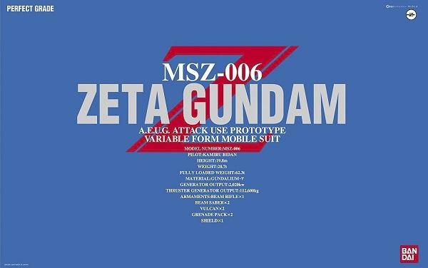 PG 1/60 MSZ-006 ゼータガンダム (機動戦士Zガンダム)(再販)【新品】 ガンプラ パーフェクトグレード プラモデル
