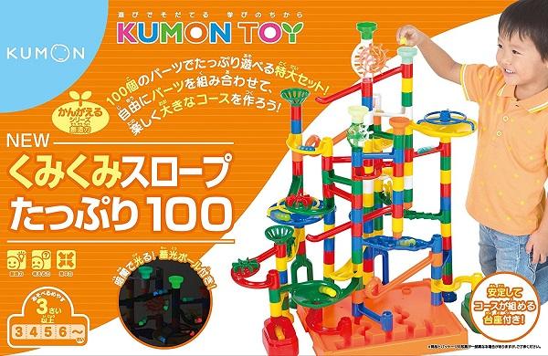 65%OFF【送料無料】 くもん出版 BL-61 学習玩具 NEWくみくみスロープたっぷり100 BL-61 くもん出版【新品】 知育玩具 学習玩具, カノアシグン:8d236bd2 --- kventurepartners.sakura.ne.jp