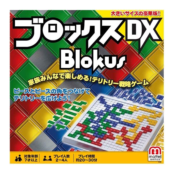 全国どこでも送料無料 卓抜 全商品 国内送料込み ブロックス デラックス Blokus DX ボドゲ 新品 テーブルゲーム ボードゲーム アナログゲーム