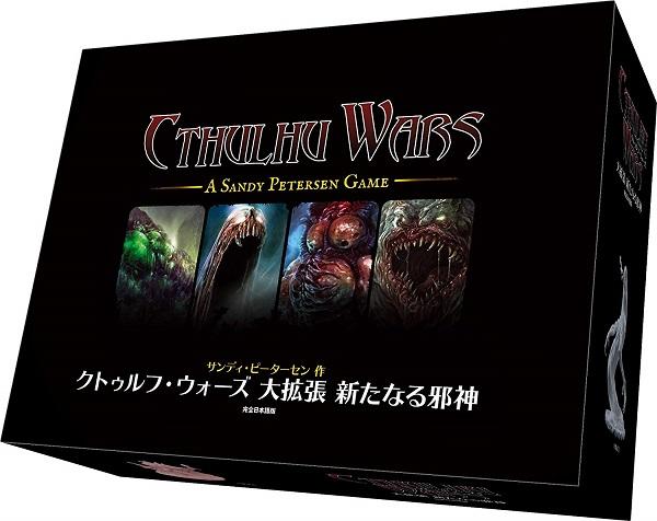 クトゥルフ・ウォーズ 大拡張 新たなる邪神 完全日本語版【新品】 ボードゲーム アナログゲーム テーブルゲーム ボドゲ