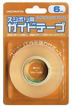 ハイキューパーツスジボリ用ガイドテープ6mm(30m巻)【新品】HiQpartsプラモデル改造