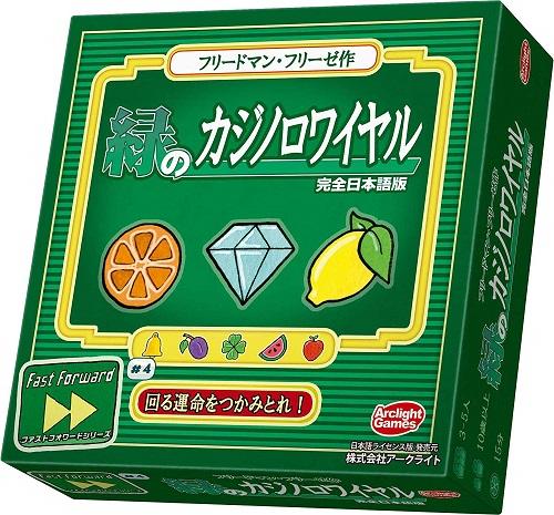 緑のカジノロワイヤル完全日本語版【新品】カードゲームアナログゲームテーブルゲームボドゲ