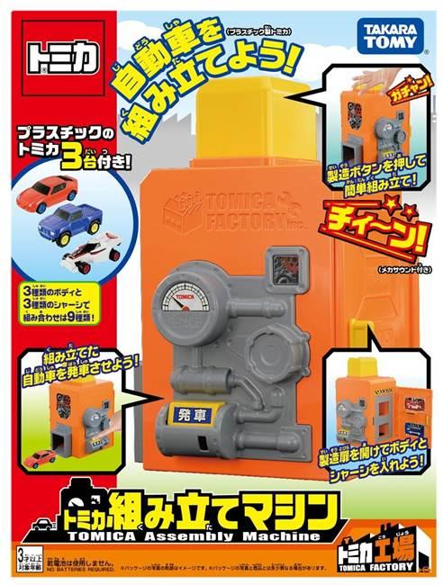 ! トミカ (ワケアリ) トミカ 組み立てマシン【新品】 ミニカー TOMICA クリスマス プレゼント