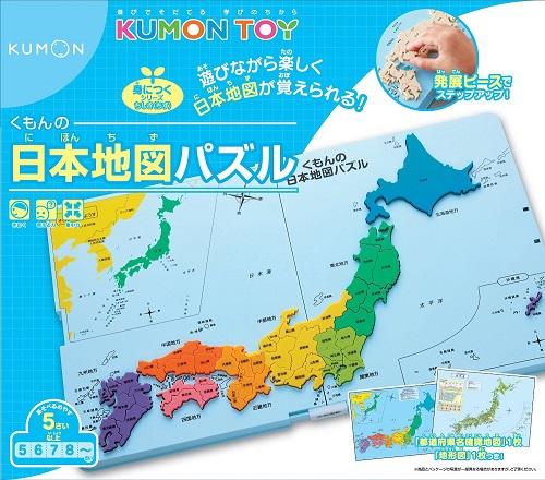 くもん出版 くもんの日本地図パズル【新品】 知育玩具 学習玩具  【宅配便のみ】