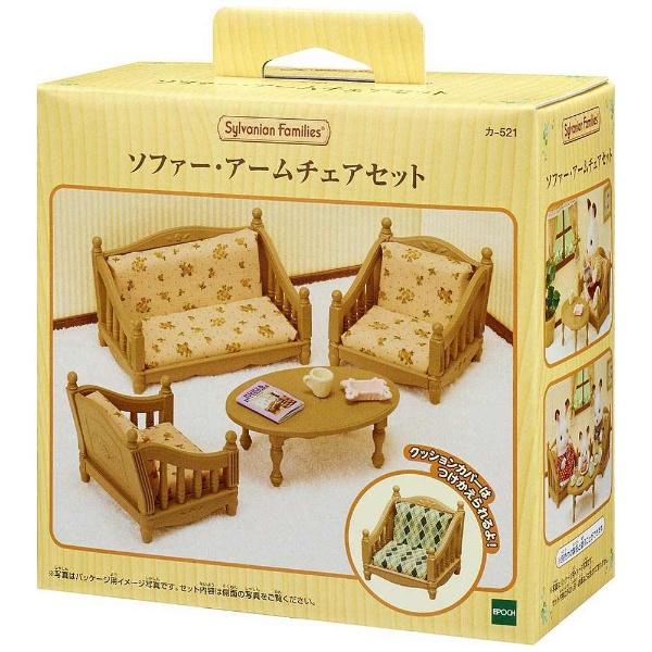 Sylvanian Families Furniture Sofa Armchair Set