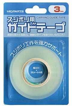 ! 【メール便発送可】ハイキューパーツ スジボリ用ガイドテープ 3mm (30m巻)【新品】 HiQparts プラモデル 改造