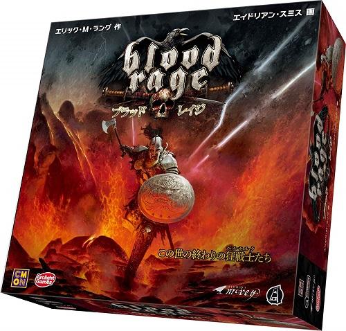 ブラッドレイジ 完全日本語版【新品】 ボードゲーム アナログゲーム テーブルゲーム ボドゲ