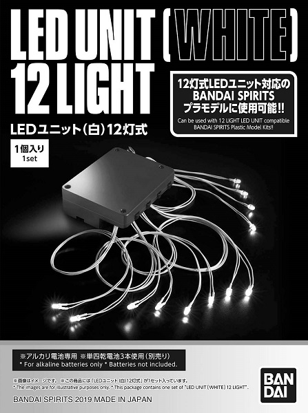 LEDユニット (白) 12灯式 BANDAI SPIRITS(バンダイ スピリッツ)【新品】 プラモデル クリスマス プレゼント【メール便不可】