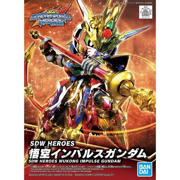 倉庫 代引き不可 SDW HEROES 001 悟空インパルスガンダム 新品 SDガンダムワールド ガンプラ バンダイ ヒーローズ プラモデル