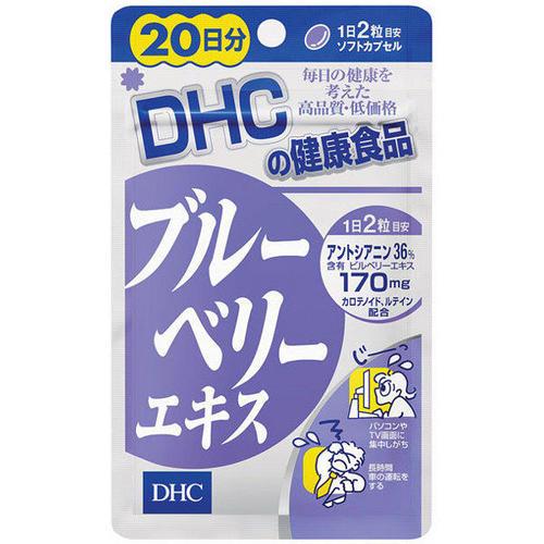サプリメント 日本未発売 国内製造 激安 サプリ DHC ブルーベリーエキス RakutenスーパーSALE メール便1便で合計4個までOK 超特価 500円以上で送料無料 DHC28 レビューお願い商品 代引無料 開店記念セール 10 20日分