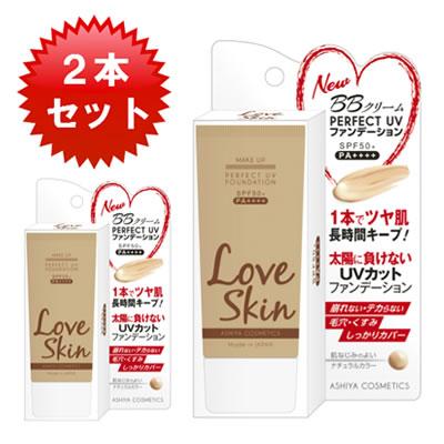 話題の日本版BBクリームがこのお値段 SPF50 PA メール便で送料無料 訳あり商品 RakutenスーパーSALE お得な2個セット 芦屋化粧品 BBクリーム 格安 LOVESKIN 自然な肌色 UVファンデーション パーフェクト 30g