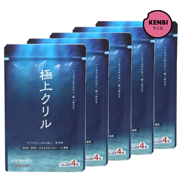 5袋セット 【送料無料】極上クリル120粒