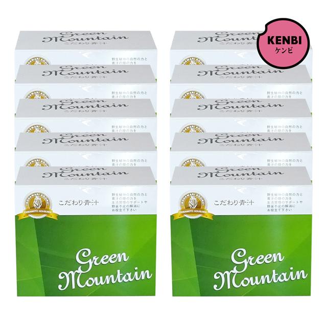 【送料無料】還元力青汁 グリーンマウンテン165g(2.5g ×66包)10箱