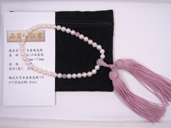 送料無料 あこや本真珠 ピンク房 数珠 お値打ち価格 6.5mm~7.0mm