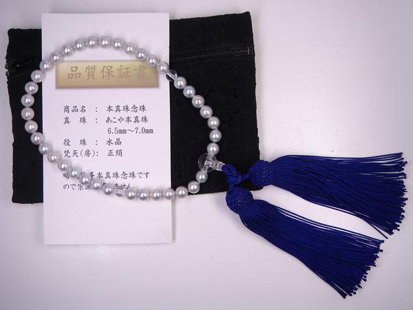 【送料無料】数珠 グレー6.5~7.0mm あこや本真珠