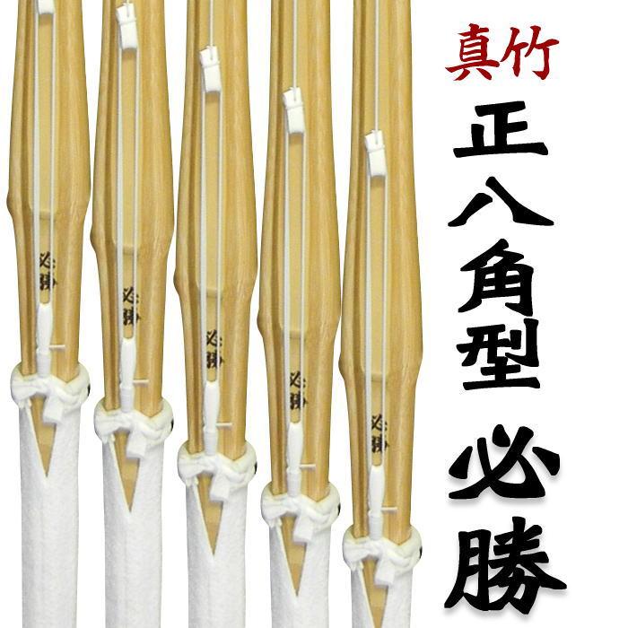 送料無料(沖縄県北海道を省く) 5本セット 剣道 竹刀 正八角 吟柄風仕組竹刀 必勝手元の部分が八角型になったとても握りやすい竹刀粘り強い真竹を使用し高い耐久力も魅力です