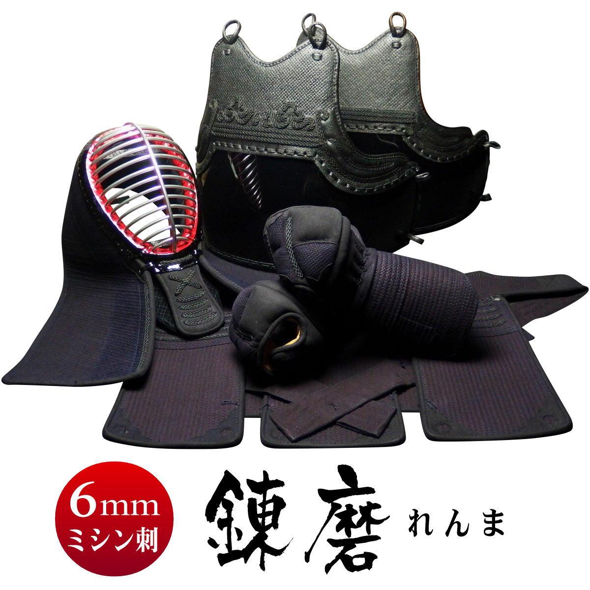 剣道 防具セット 練磨 6mm機械刺