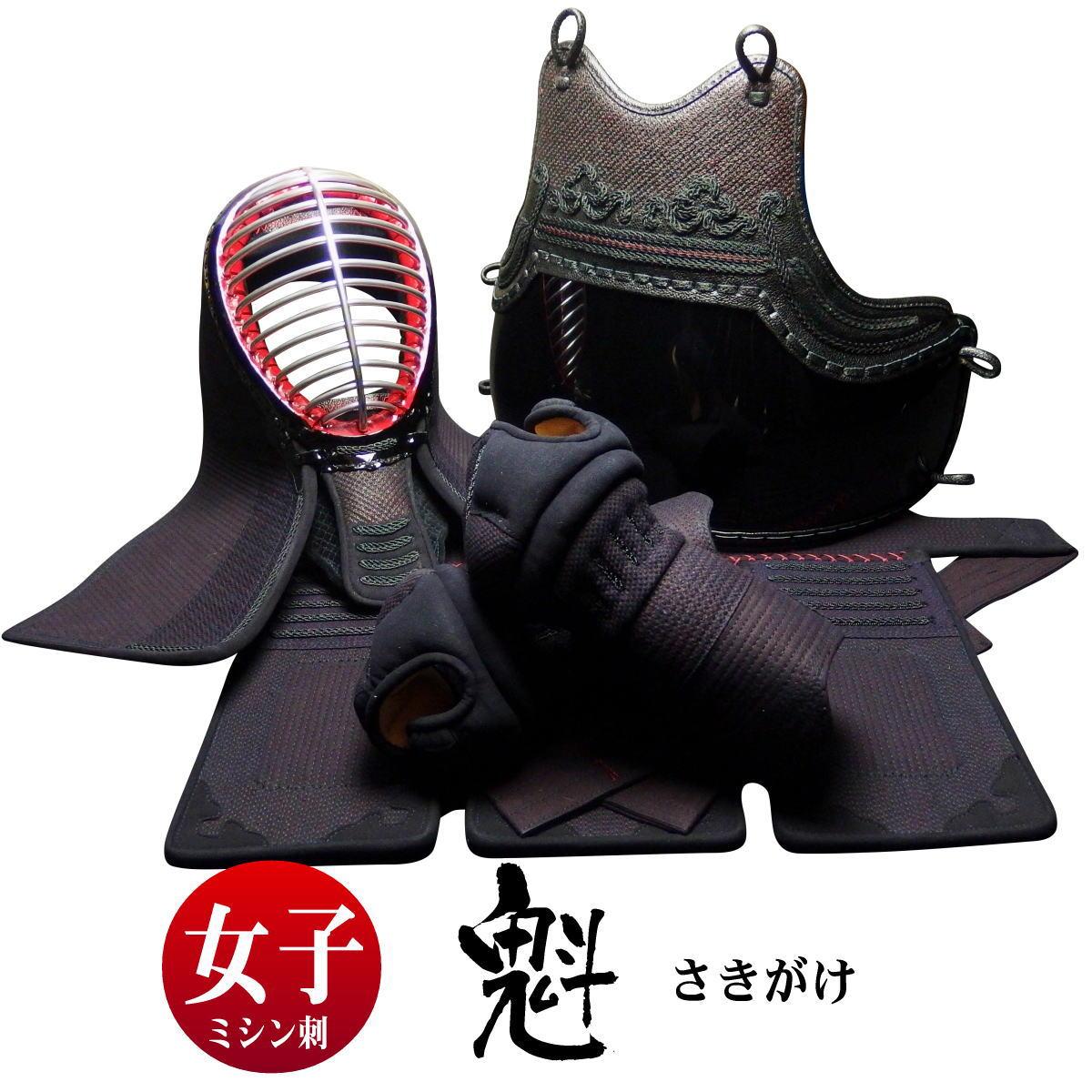 女子に人気のエンジ刺 剣道 防具セット 魁 5mm機械刺