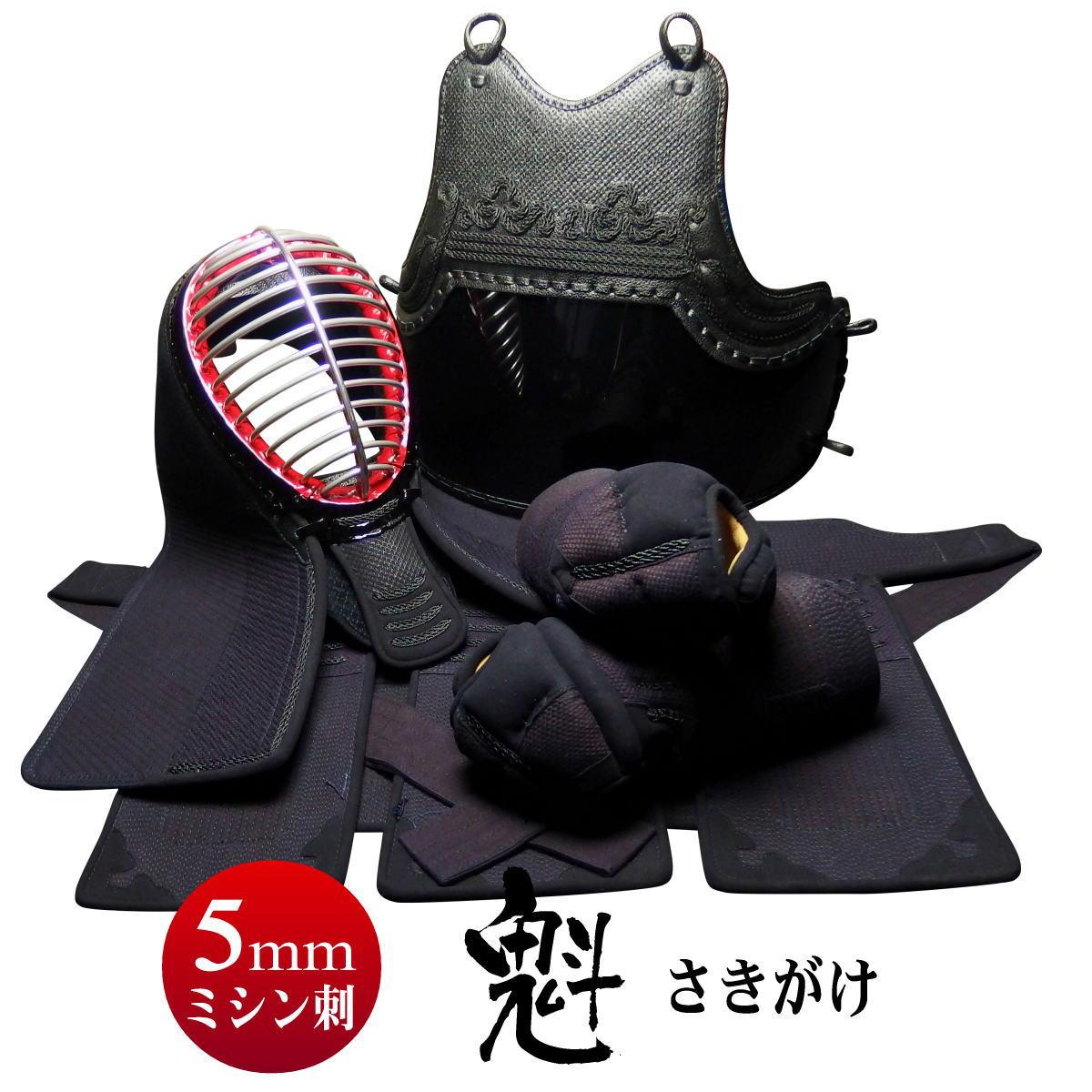 剣道 防具セット 魁 濃紺刺 5mm機械刺