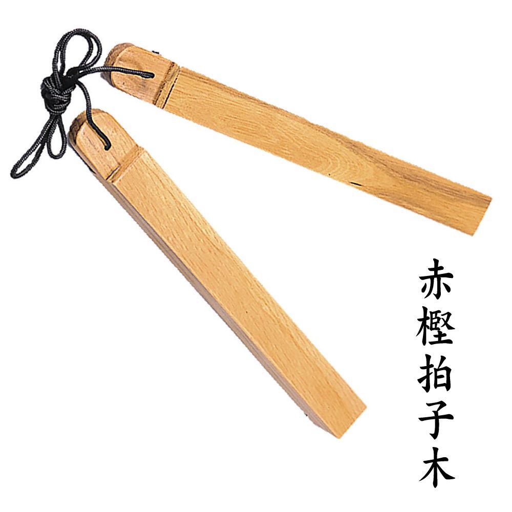 素晴らしい音がでます 再入荷/予約販売! 拍子木 赤樫剣道の稽古や試合に使う合図用の拍子木 祝日