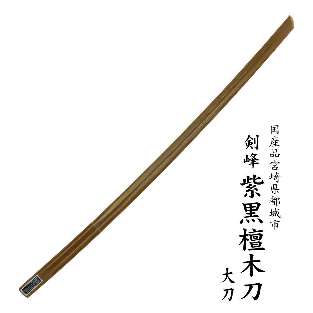 高級品 紫黒檀木刀 贈答用にも喜ばれます大刀13800円 小刀9150円