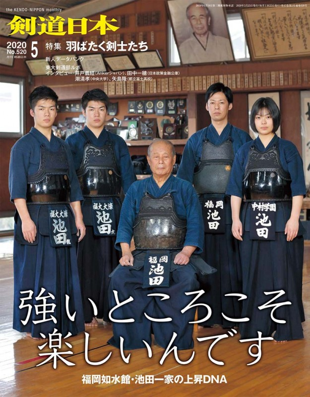 『剣道日本』2020年 5月号