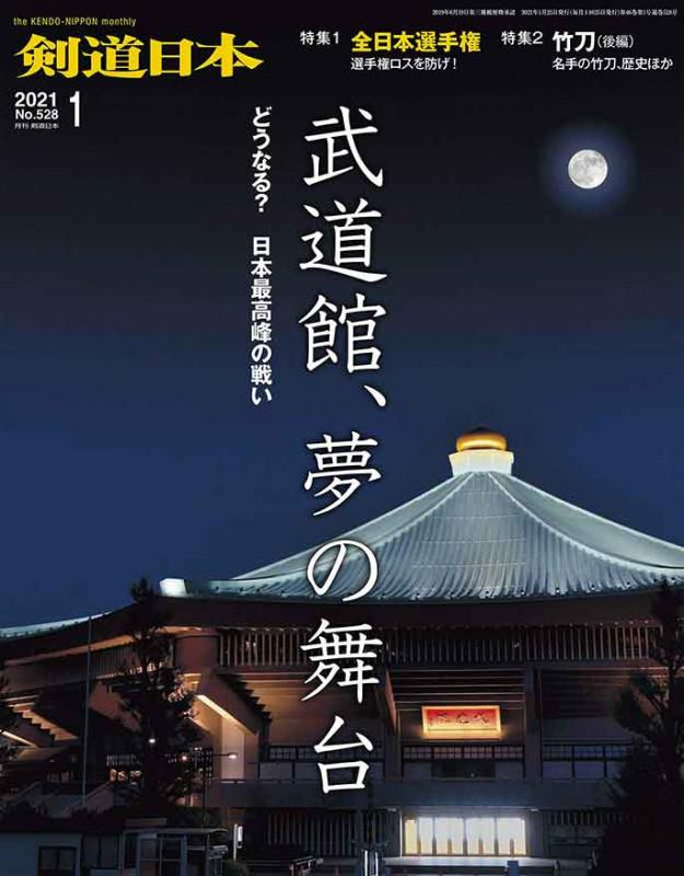 『剣道日本』2021年 1月号