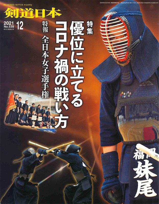 『剣道日本』2021年12月号