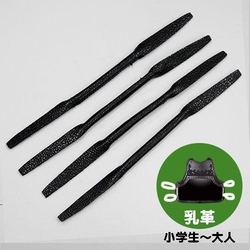 胴横 縫乳革クロザン革(上) 4本組