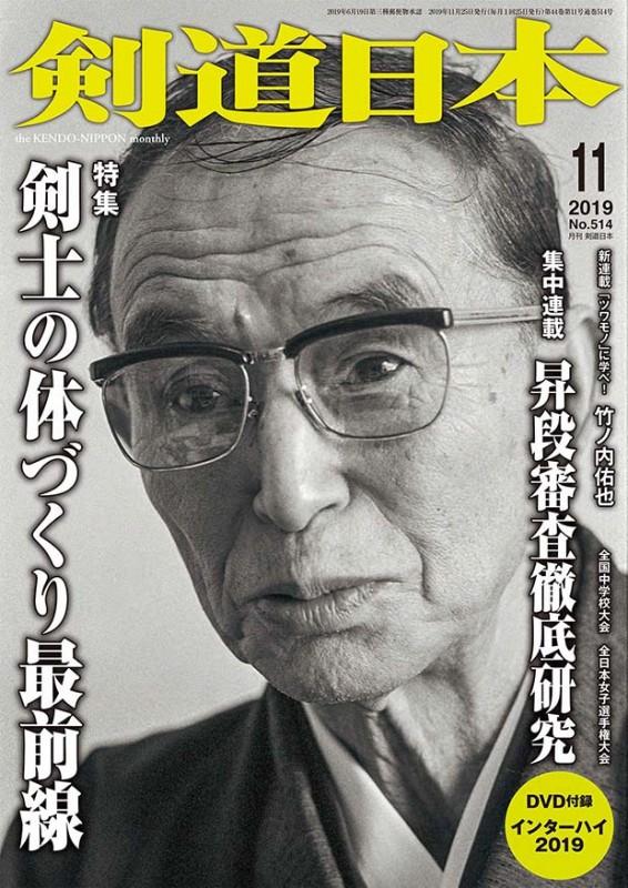 『剣道日本』2019年 11月号