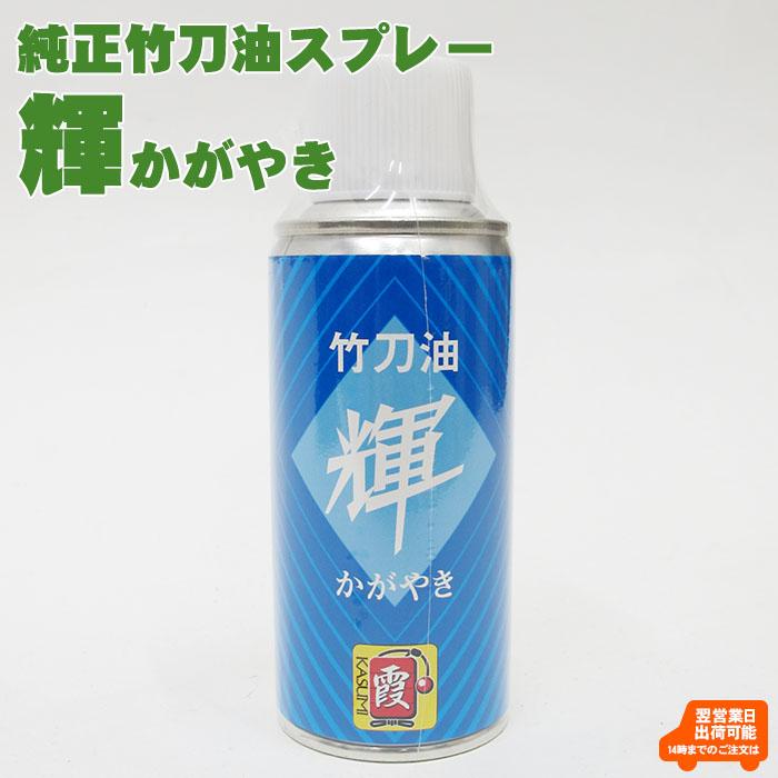 竹刀油スプレー「輝かがやき」