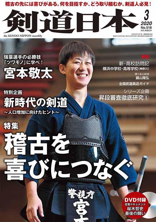 『剣道日本』2020年 3月号