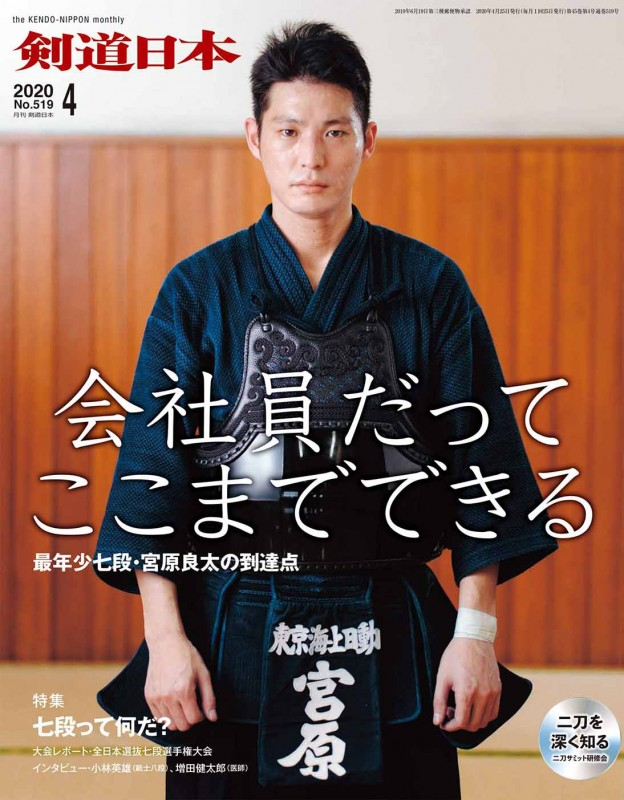 『剣道日本』2020年 4月号