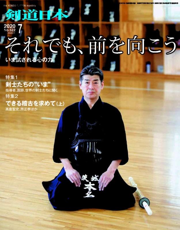 『剣道日本』2020年 7月号