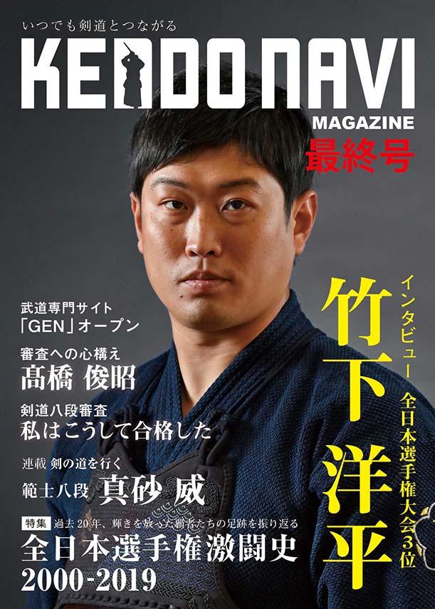 『KENDO NAVI』剣道ナビ 2020最終号