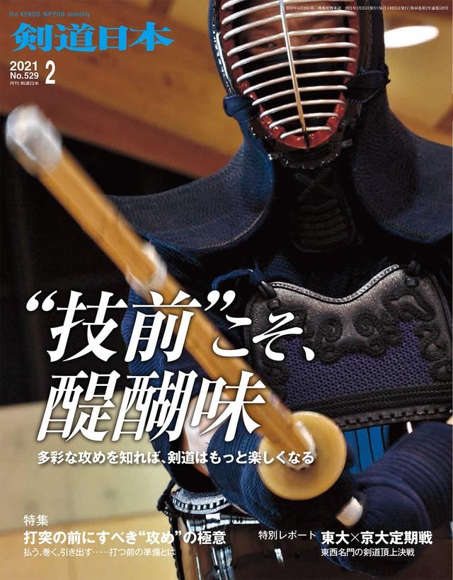 『剣道日本』2021年 2月号