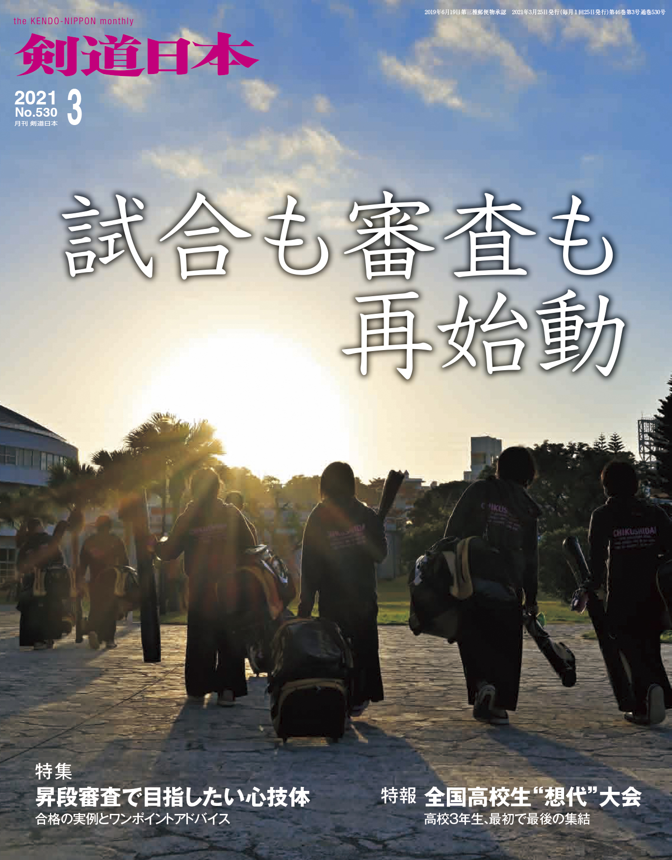 『剣道日本』2021年3月号