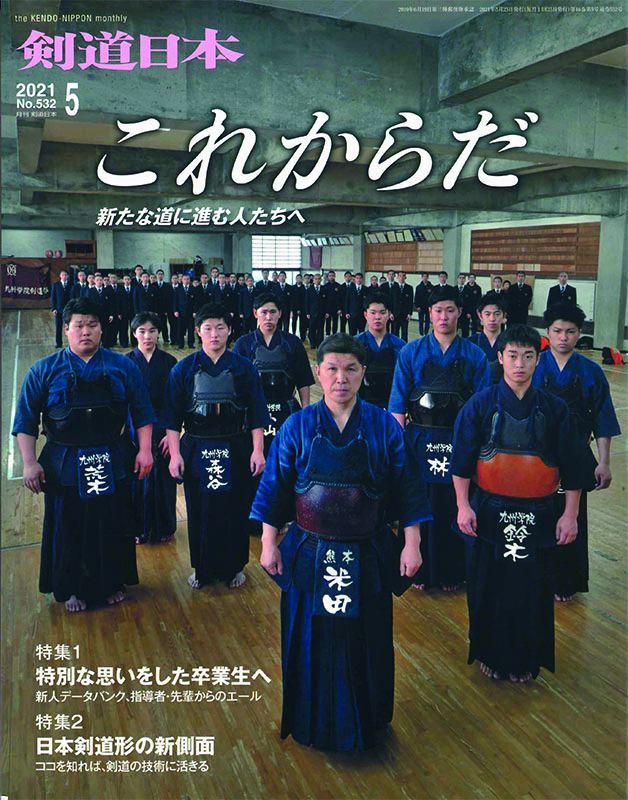 『剣道日本』2021年5月号