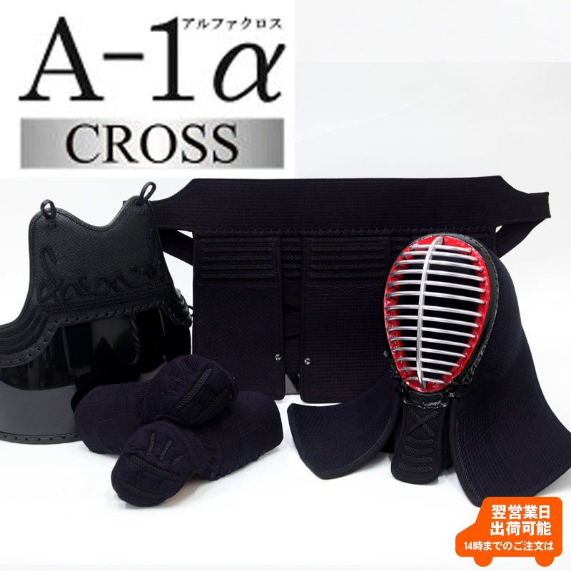 ◆送料無料◆『A-1α CROSS』 6mmクロスステッチ織刺 剣道防具セット【剣道 防具セット A-1α】